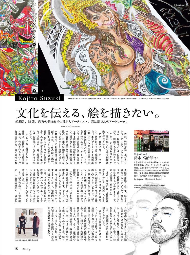 文化を伝える、絵を描きたい。日本人アーティスト、高治郎さんのアートワーク