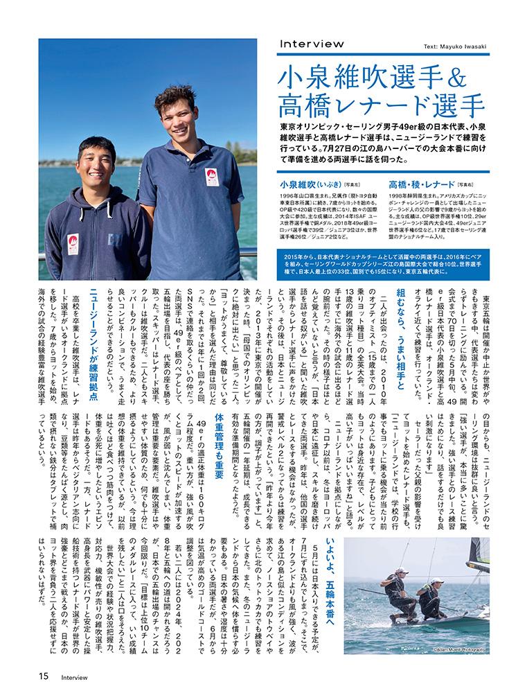 セーリング日本代表 小泉維吹選手&高橋レナード選手