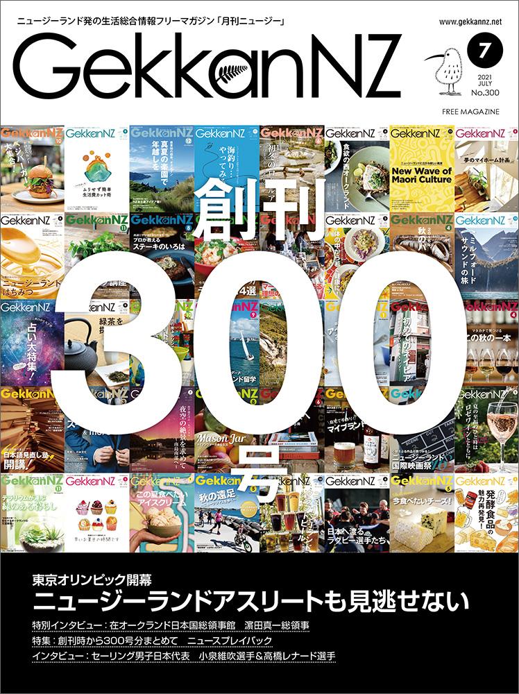 創刊300号 東京オリンピック開催 ニュージーランドアスリートも見逃せない