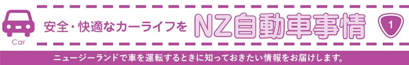 安全・快適なカーライフを「NZ自動車事情」ニュージーランドで車を運転するときに知っておきたい事情をお届けします。