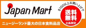 Japan mart