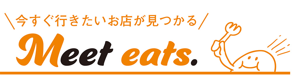 今すぐ行きたいお店が見つかる!Meet eats.