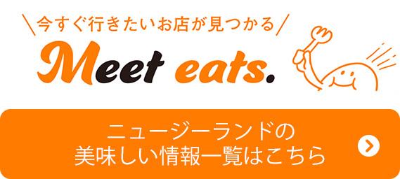 Meet eats ニュージーランドの美味しい情報一覧はこちら