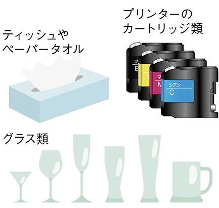 ティッシュやペーパータオル/プリンターのカートリッジ類/グラス類