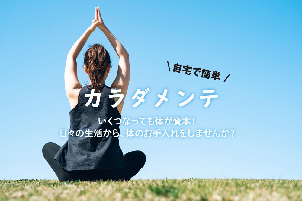 カラダメンテ:疲労回復・血行促進・姿勢改善に!
