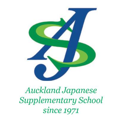 オークランド 日本語補習学校
