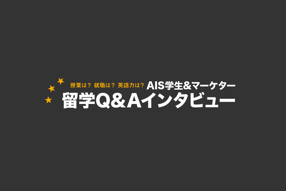 授業は?就職は?英語力は?AIS学生&マーケター 留学Q&Aインタビュー