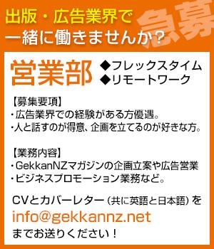 GekkanNZ営業部募集