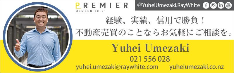 不動産売買のことならお気軽にご相談を。Yuhei Umezaki