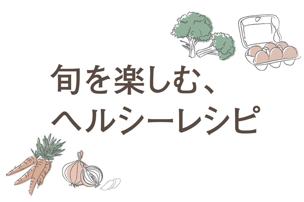 旬を楽しむ、ヘルシーレシピ