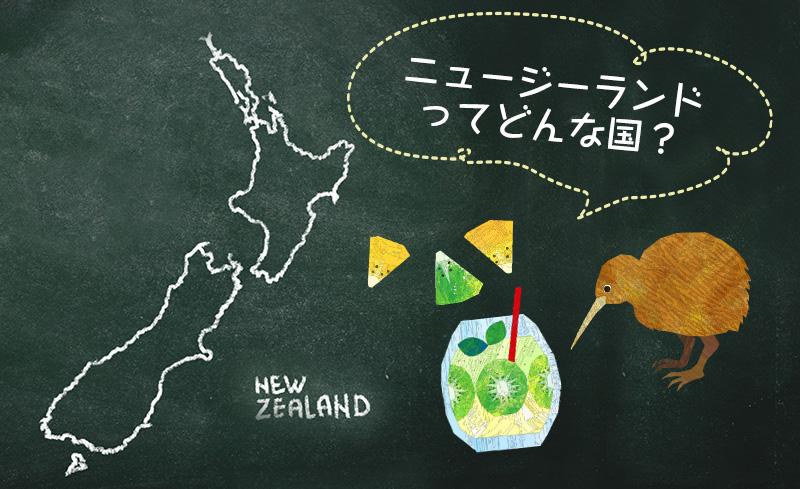 ニュージーランド概要