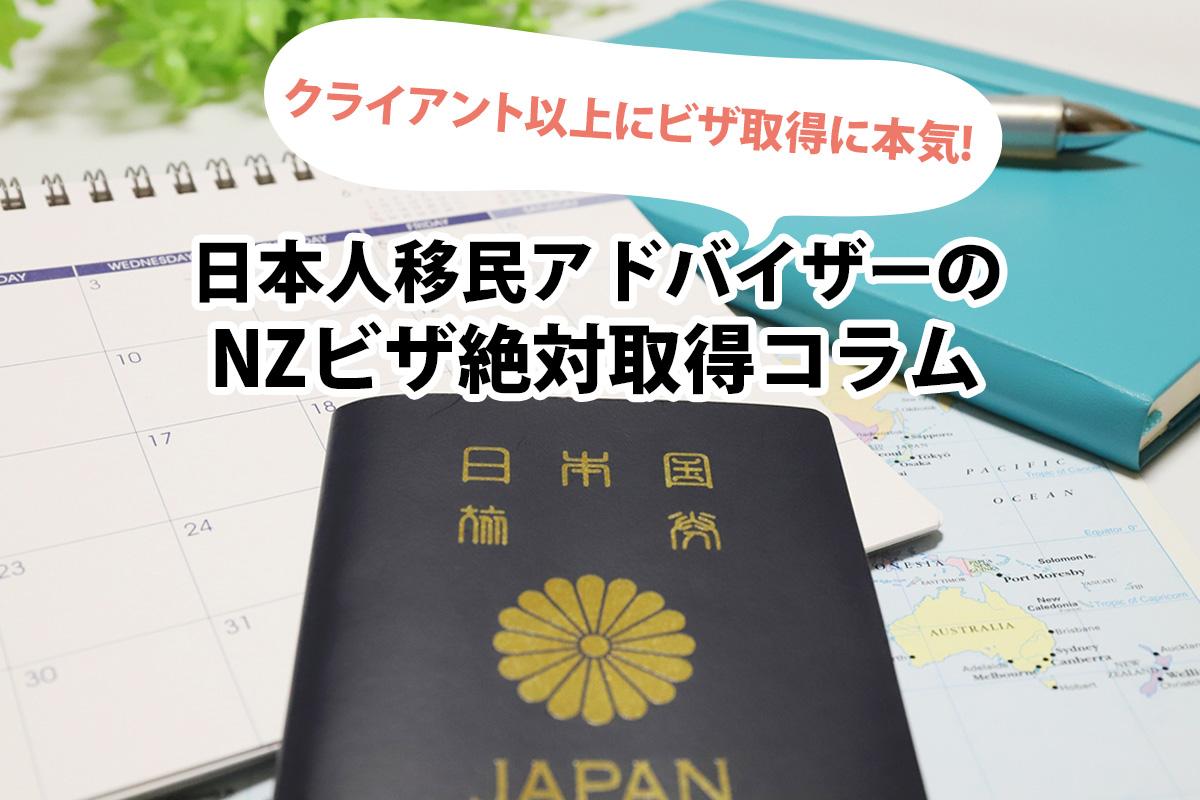 クライアント以上にビザ取得に本気 日本人移民アドバイザーの NZビザ絶対取得コラム