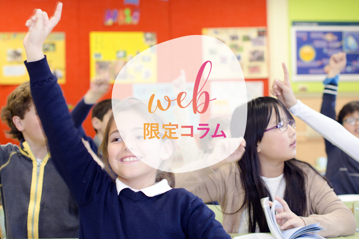 WEB限定コラム 日本とはここが違う!ニュージーランドの学校システムについて