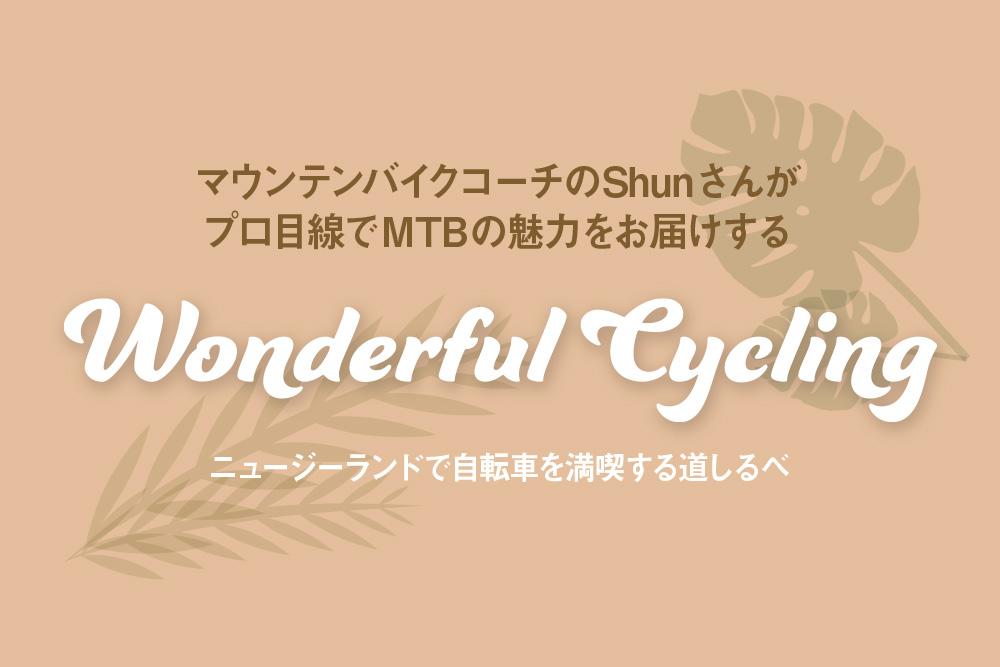 マウンテンバイクコーチのShunさんがプロ目線でMTBの魅力をお届けするWonderful Cycling-ニュージーランド で自転車を満喫する道しるべ